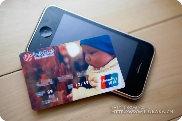 卡卡的银行卡